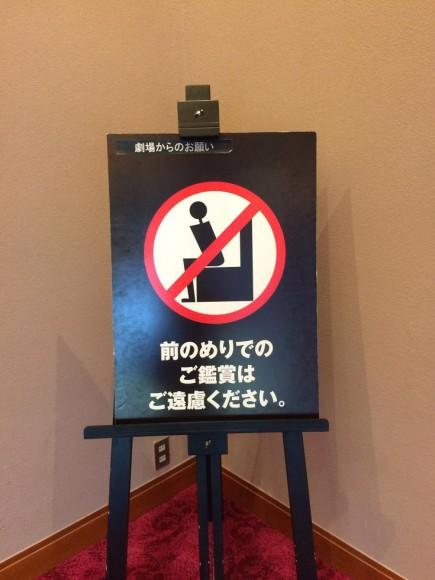 梅田芸術劇場メインホールの劇場のお願いピクトグラム
