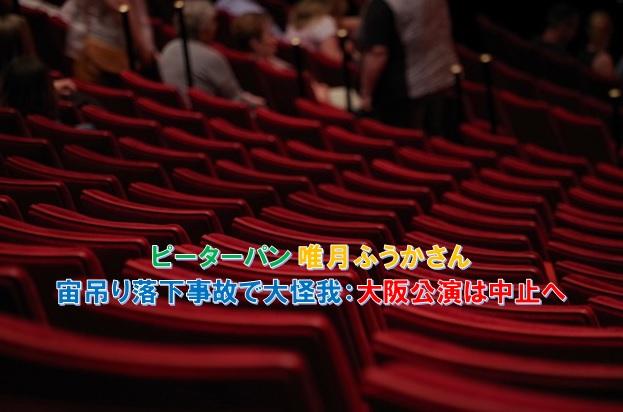 ピーターパン唯月ふうか落下事故怪我大阪公演中止