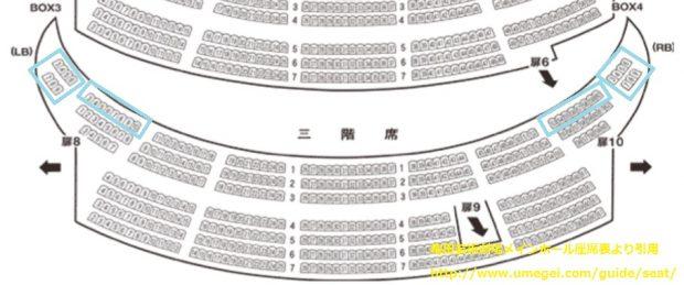 梅芸座席表3階席