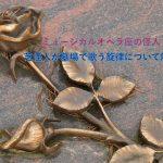 劇団四季オペラ座の怪人 墓場3重唱のファントム旋律について解説