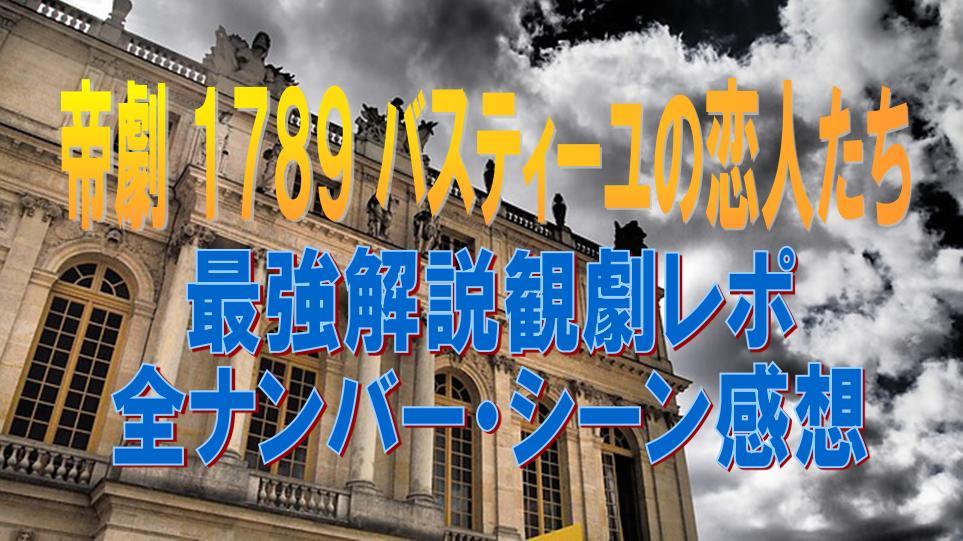 帝劇1789 最強解説観劇レポ 全ナンバー・シーン感想