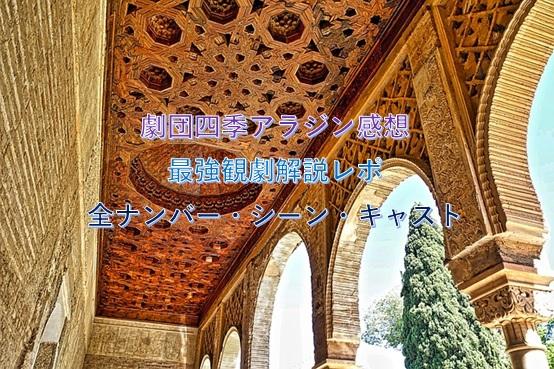 劇団四季アラジン感想 最強観劇解説レポ 全ナンバー・シーン・キャスト