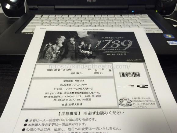 宝塚歌劇のプリントアウトチケット