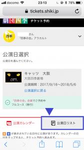 劇団四季「公演日選択」