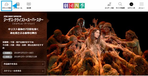 劇団四季公式ホームページTOP画面