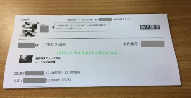 劇団四季ホームプリントチケット(三つ折り状態)
