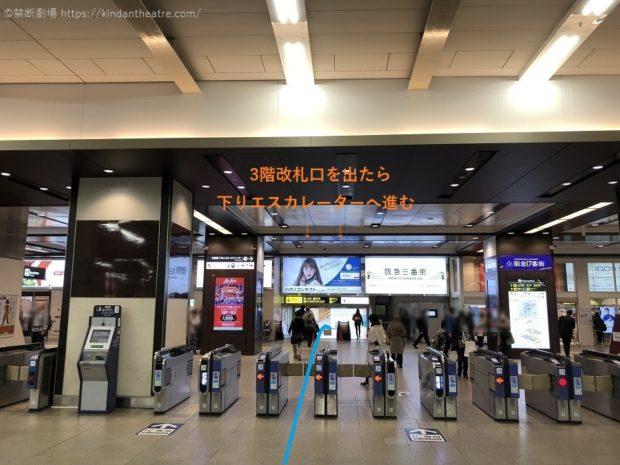 阪急梅田駅3階改札口から下りエスカレーターへ進む