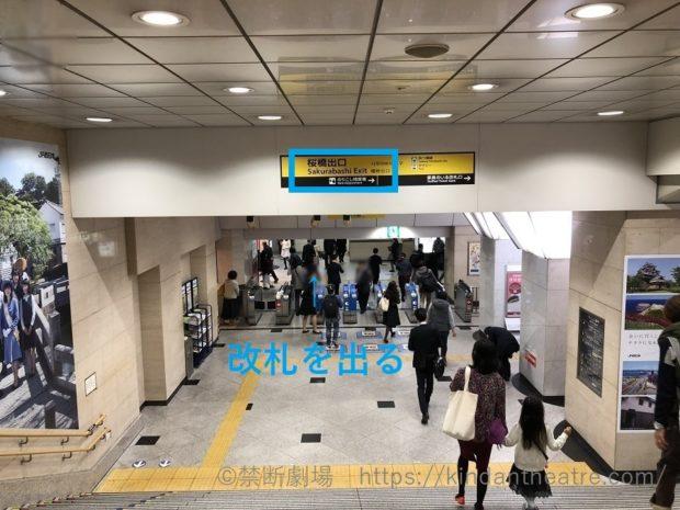 JR大阪駅桜橋出口改札