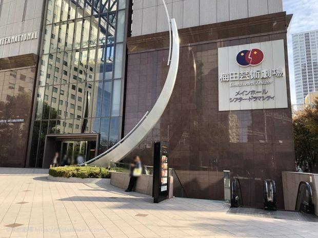 梅田芸術劇場外観