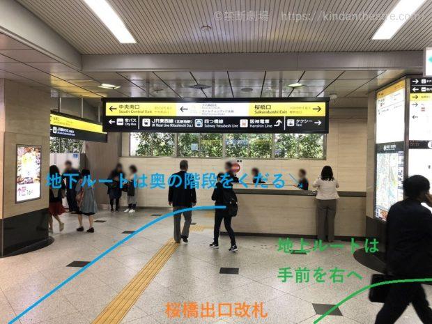 JR大阪駅桜橋出口改札を出た辺り、地上ルートは手前を左へ。地下ルートは奥の階段へ進む