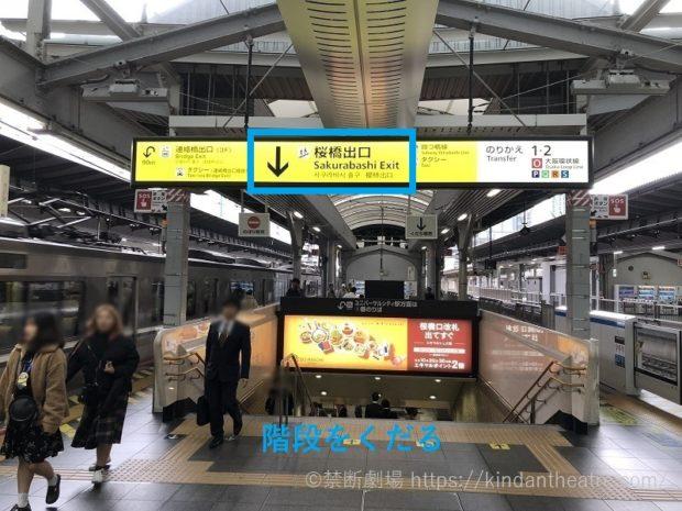 JR大阪駅ホーム桜橋出口駅案内看板