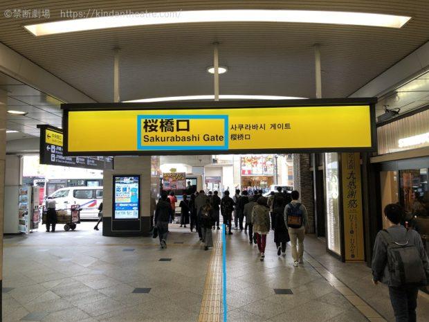 JR大阪駅桜橋口付近