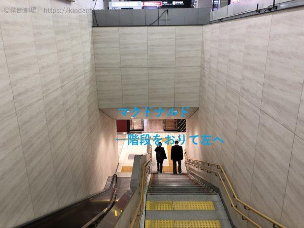 JR大阪駅桜橋口から地下へ下りる階段
