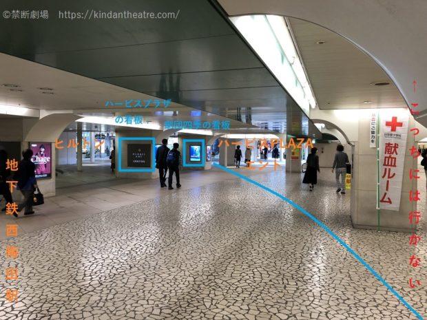 地下鉄西梅田駅付近ハービスENTへのルート
