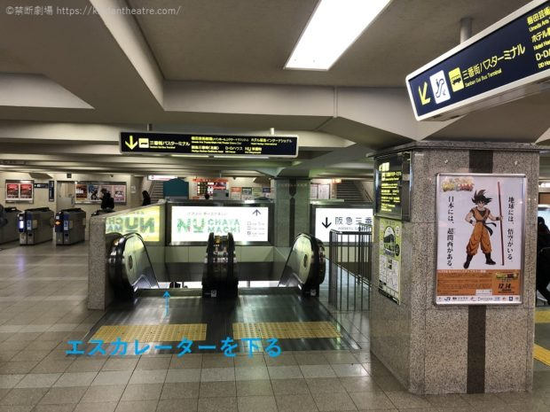 阪急梅田駅北改札口から三番倍バスターミナルへと向かうエスカレーターを下る