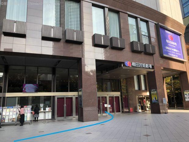 梅田芸術劇場メインホールの玄関口。
