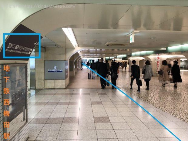 地下鉄西梅田駅横通路をハービスENT方面へと向かう