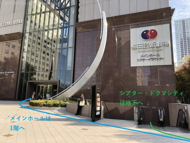 梅田芸術劇場メインホールは1階入口へ、シアター・ドラマシティへは地下入口へ進む