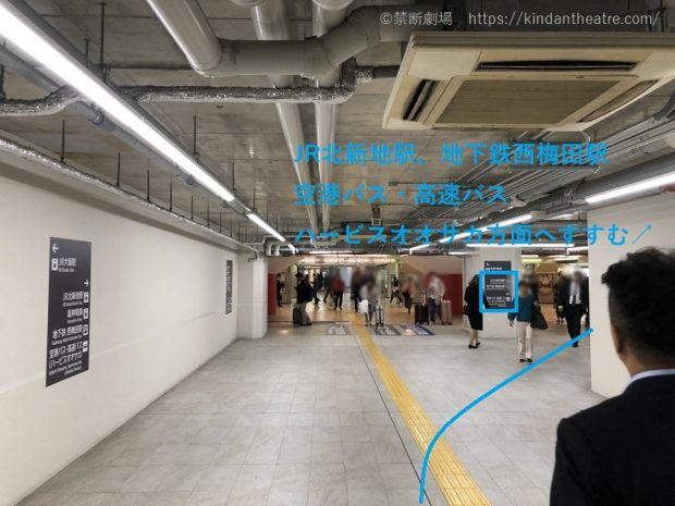 JR大阪駅桜橋口地下から地下鉄西梅田駅までの通路付近