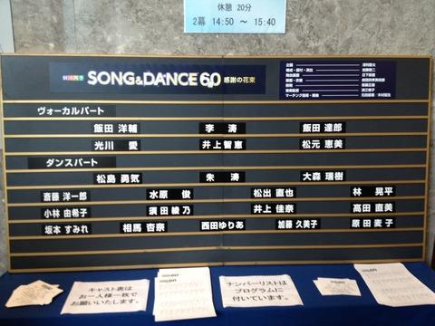 『劇団四季 ソング&ダンス60 感謝の花束』京都公演キャストボード